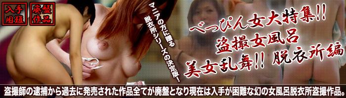 べっぴん女大特集!!盗撮女風呂 美女乱舞!! 脱衣所編