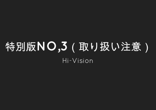 H-V Japanese toilet style.特別版NO,3