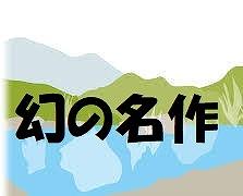 幻の名作  期間限お試し価格(炉天風呂)#2